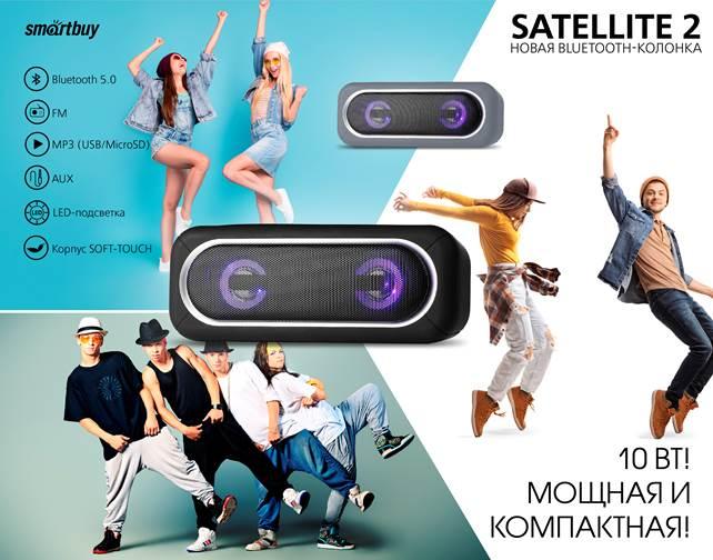 Портативная акустическая система Smartbuy SATELLITE MKII серая